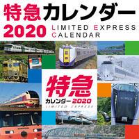 <2020年版>特急カレンダー【H09Z14】(※カレンダー以外同梱不可)