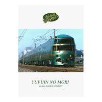ゆふいんの森1世クリアファイル【TD035】