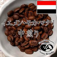 【中煎り】イエメン・モカ・マタリ 100g【クリックポスト】