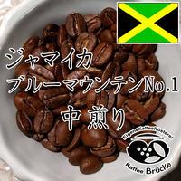【中煎り】ジャマイカ・ブルーマウンテンNo.1 100g【宅急便】