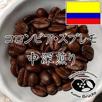 【中深煎り】コロンビア・スプレモ 100g【クリックポスト】