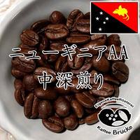 【中深煎り】ニューギニアAA 100g【クリックポスト】