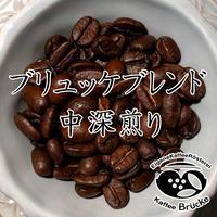 【定期便】【送料無料】ブリュッケブレンド【中深煎り】300g 豆のまま