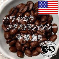 【中深煎り】ハワイ・カウ・エクストラファンシー 100g【宅急便】
