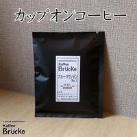 【カップオンコーヒー】【中煎り】ジャマイカ・ブルーマウンテンNo.1 1杯分個包装