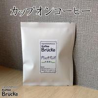 【カップオンコーヒー】【中深煎り】ブリュッケブレンド 1杯分個包装