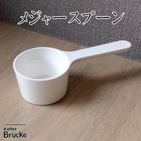 【珈琲器具】メジャースプーン【宅急便発送】