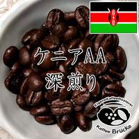 【深煎り】ケニアAA 100g【宅急便】