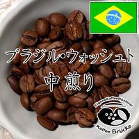 【中煎り】ブラジル・ウォッシュト 100g【宅急便】
