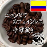 【中深煎り】コロンビア・カフェインレス 400g【クリックポスト】【受注焙煎】