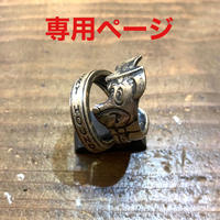 N様専用ページ/スプーンリング