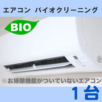 エアコン バイオクリーニング【1台のみ】(壁掛け式)※お掃除機能がついていないエアコンです