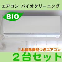 お掃除機能つきエアコン バイオクリーニング【2台セット】(壁掛け式)