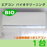 お掃除機能つきエアコン バイオクリーニング【1台のみ】(壁掛け式)