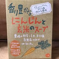香り豊かなにんじんと玄米のスープ