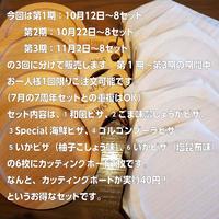 カッティングボード付き6種類のピザセット【冷凍真空パック】
