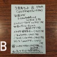 7周年記念セットB(フルサイズ4枚・ハーフサイズ4枚)【冷凍真空パック】