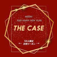 クリスマス企画 / クーポン番号は「 the case 公式 instagramに記載 」