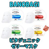BANOBAGI ビタジェニックゼリーマスク(1枚)