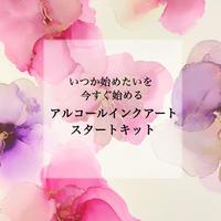【Kobe angelica Salon】    はじめてのアルコールインクアート キット(いつか始めたいを今始める)               1セット