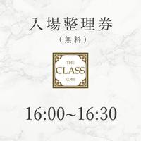 ⑧ 16:00〜16:30入場整理券(無料)