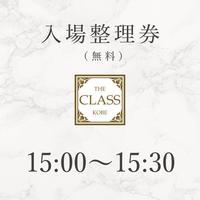 ⑥ 15:00〜15:30入場整理券(無料)