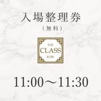 ①11:00〜11:30入場整理券(無料)