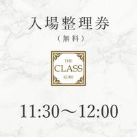 ➁11:30〜12:00入場整理券(無料)