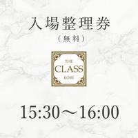 ⑦ 15:30〜16:00入場整理券(無料)