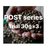 【お試し/POST series】30g×3セット シングルオリジンコーヒーをポストに投函します!