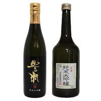 豊潤純米大吟醸金 純米大吟醸京の春 2本セット