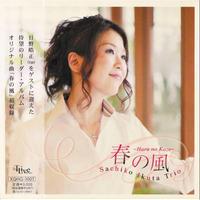 生田さち子(pf)「春の風」