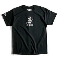 【不悪口】Tシャツ/ブラック