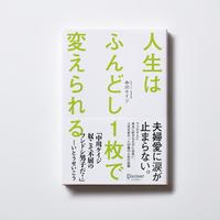※全文無料公開中→詳しくはこちら 書籍『人生はふんどし1枚で変えられる』