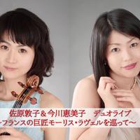 【カード販売】佐原敦子&今川恵美子 デュオライブ ~フランスの巨匠モーリス・ラヴェルを巡って~
