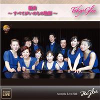 【カード販売】Tokyo Glee / 組曲〜すべてがいのちの物語〜