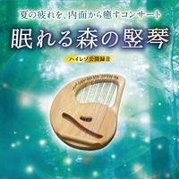 【カード販売】眠れる森の竪琴