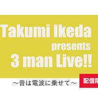 「Takumi Ikeda 企画配信限定スリーマンライブ 音は電波に乗せて」配信チケット