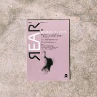 美術批評誌『REAR』no.13 / 特集「惑う批評メディアの今」