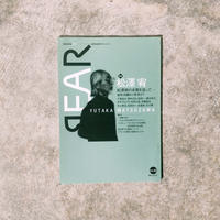 美術批評誌『REAR』no.16 / 特集「松澤宥」