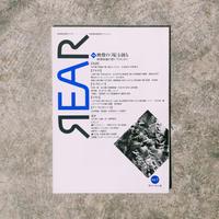 美術批評誌『REAR』no.7/ 特集「映像の「場」を創る―映像体験の豊かのために」