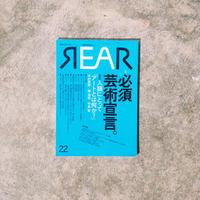 美術批評誌『REAR』no.22 / 特集 「必須芸術宣言。」