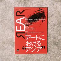 """美術批評誌『REAR』no.12 / 特集「アートにおける""""アジア""""」"""