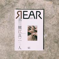 美術批評誌『REAR』no.46 / 特集特集「土⇄鯉江良二⇄人」
