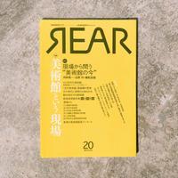 美術批評誌『REAR』no.20 / 特集「美術館という現場」