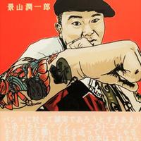 """""""MY DEAREST DEAR"""" 親愛なる者へ 著者:景山潤一郎(本)2013/11/11"""