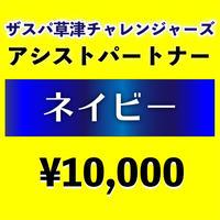 2021アシストパートナー ネイビー ザスパ草津チャレンジャーズ
