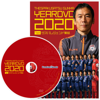 【会員限定】YEARDVD2020