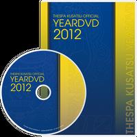 【一般販売】YEARDVD2012
