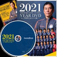 【会員限定】YEARDVD2021 -1st-(2021選手名鑑付き)